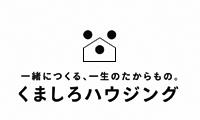 くましろハウジング 神稲建設の戸建て住宅部門です。 ロゴ
